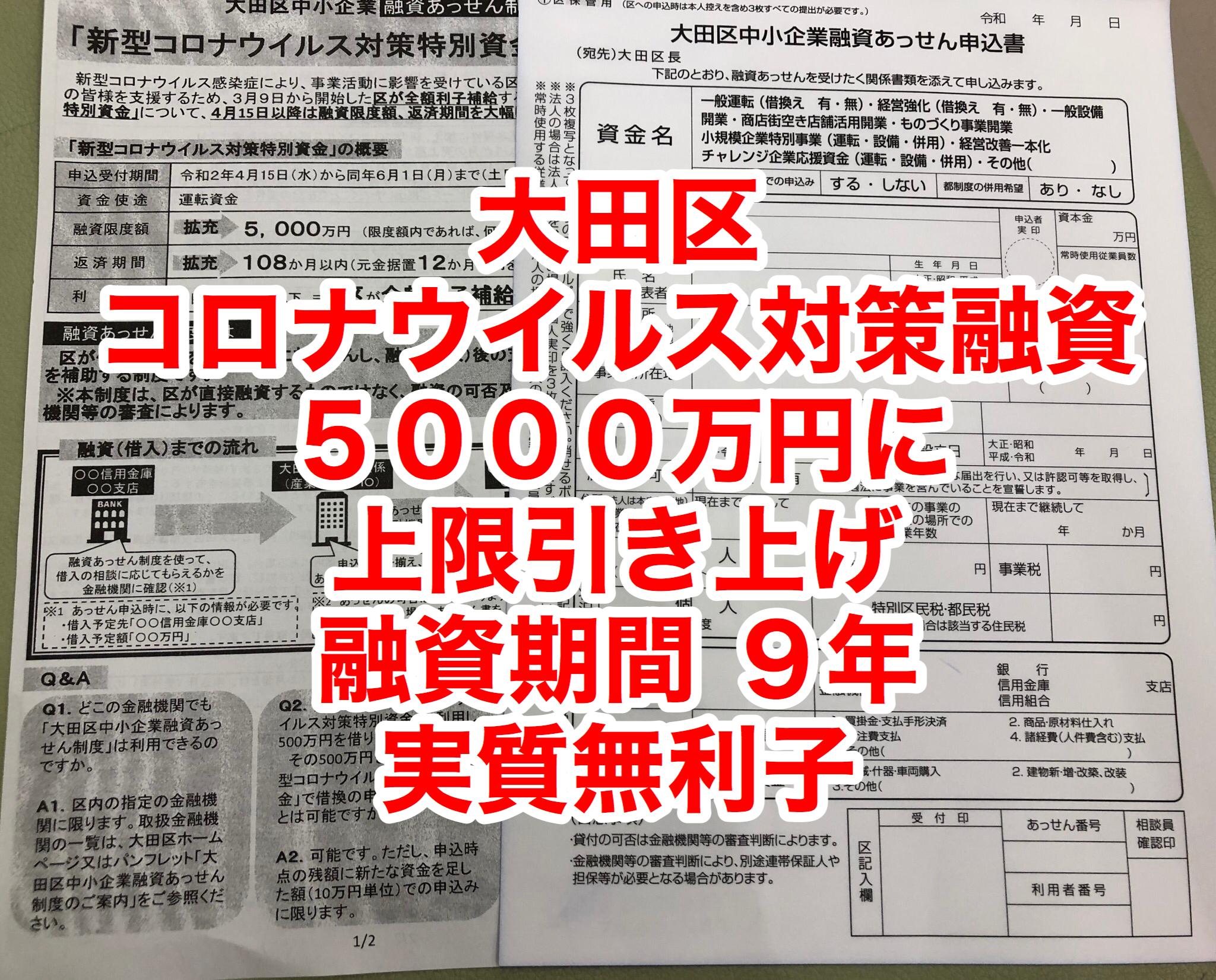 大田 区 10 万 円